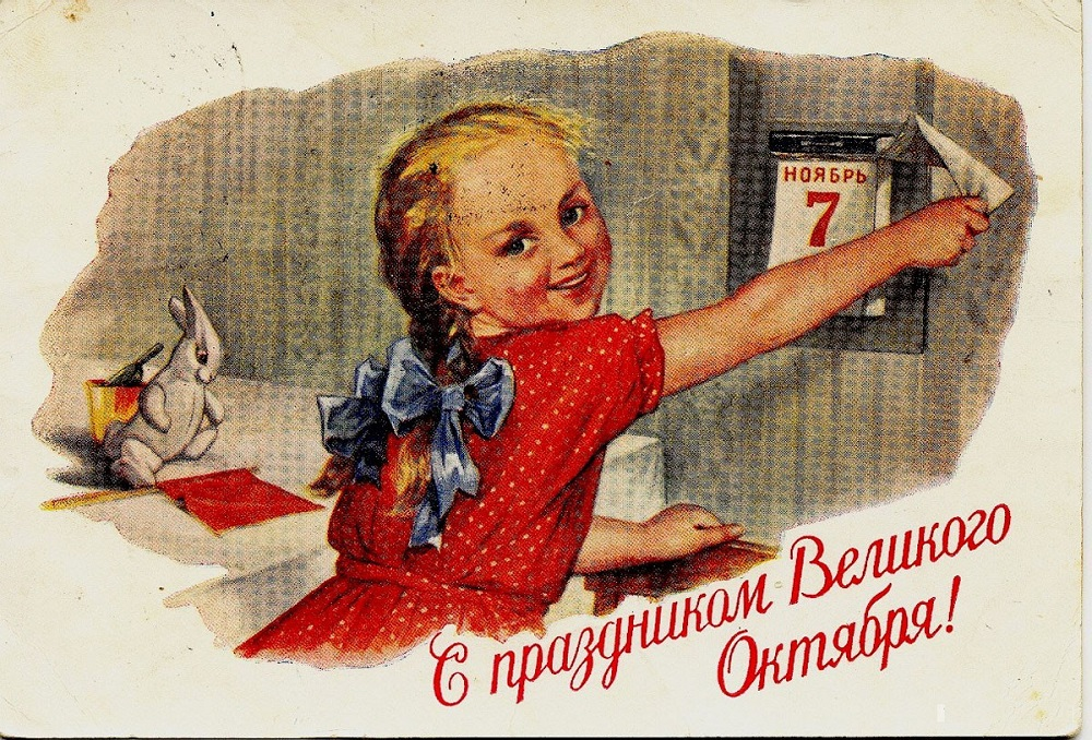 До года 7 ноября был главным праздником ссср и носил название дня великой октябрьской социалистической революции.